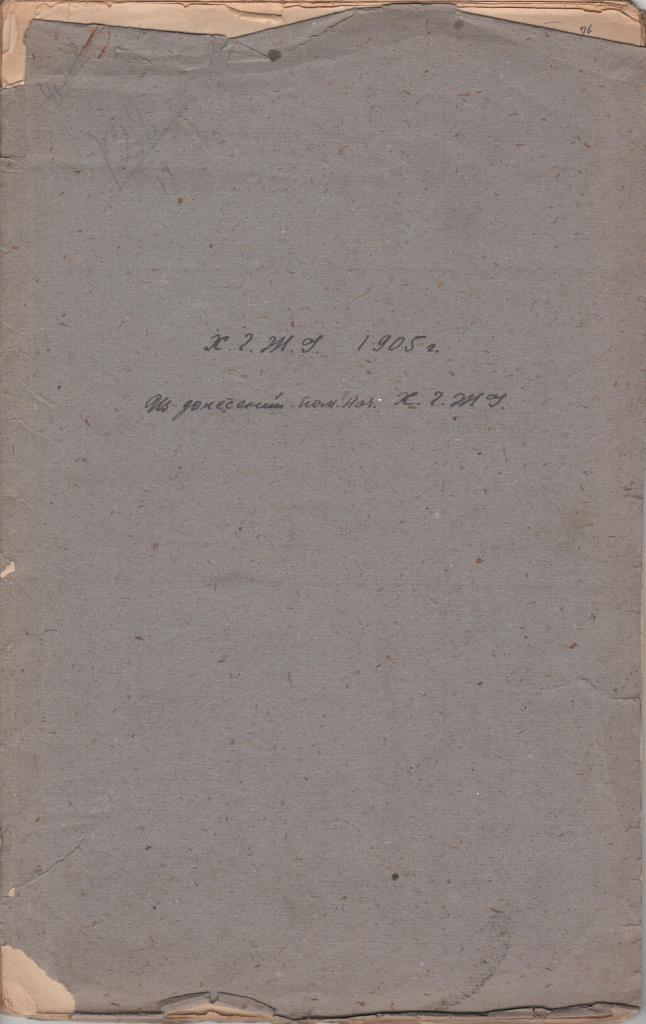 """Документ. """"Справа """"Из донесений помощника начальника ХГЖУ о крестьянском движении в 1905 году..."""""""