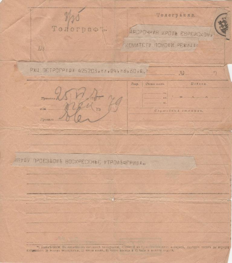 """Документ. """"Телеграма Г.І. Чудновського до Г.Н. Кроль - двоюрідній сестрі Е.А. Корольчук (кузини Чудновського) від 25.05.1917 р."""""""