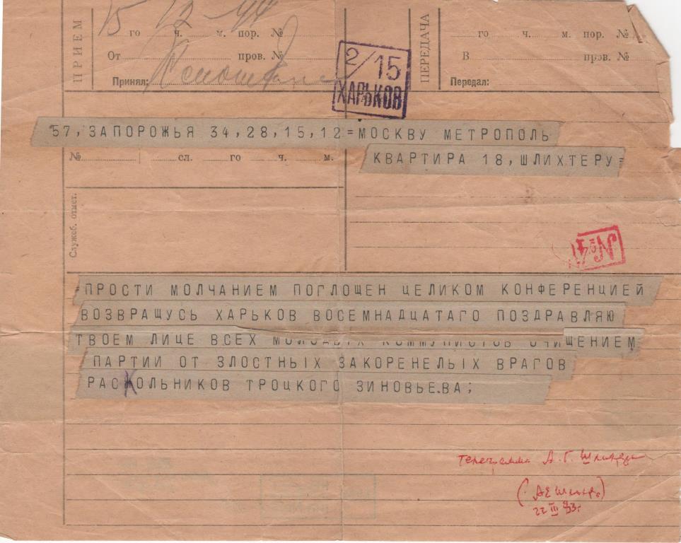 """Документ. """"Телеграма О.Г. Шліхтер з Запоріжжя синові Артему в Москву, 1927-1928 рр."""""""
