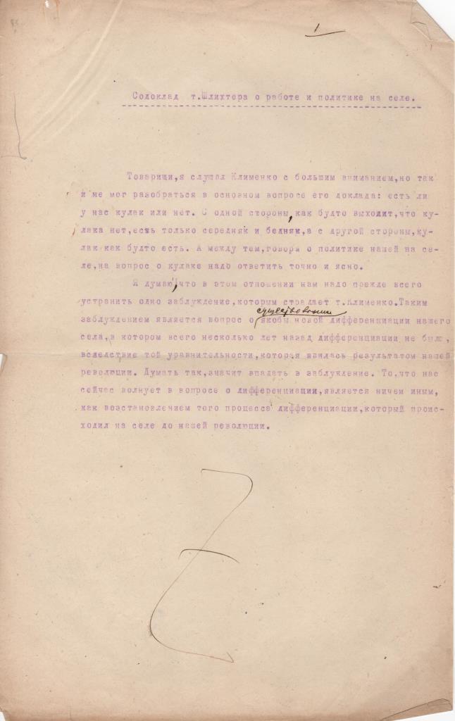 """Документ. """"Співдоповідь О.Г. Шліхтера """"Про роботу і політику на селі"""", доповідь проходила в 1925 р."""""""