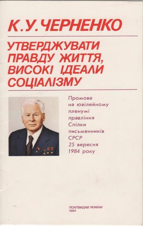 """Документ. """"Брошура """"Утверждать правду жизни, высокие идеалы социализма"""" 1984 р."""""""