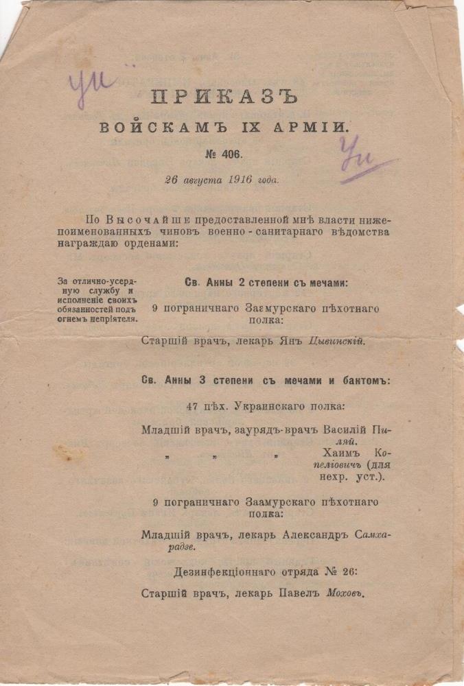 """Документ. """"Наказ військам ІХ Армії № 406 від 26 серпня  1916 року"""""""