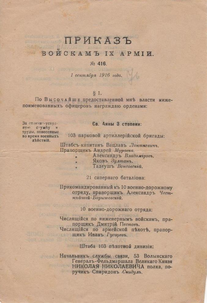 """Документ. """"Наказ військам ІХ Армії № 416. 1 вересня 1916 року"""""""