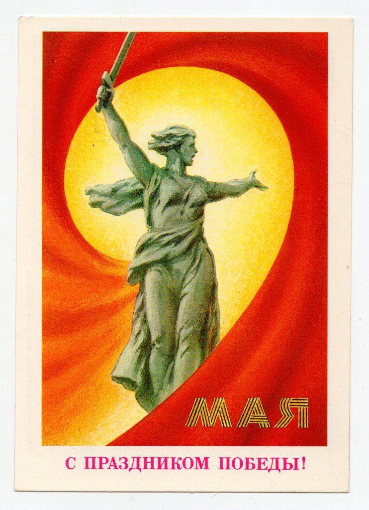 """Поштова листівка. """"9 мая. С праздником Победы!"""""""