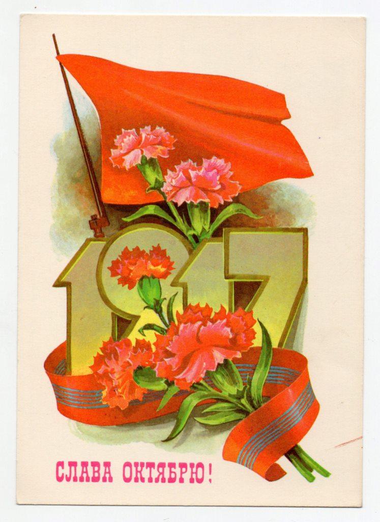 """Поштова листівка. """"1917. Слава Октябрю!"""""""