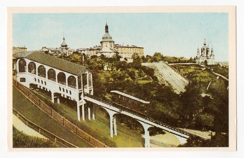 """Поштова листівка. """"Старий Київ. Фунікулер. 1902-1905 рр."""""""