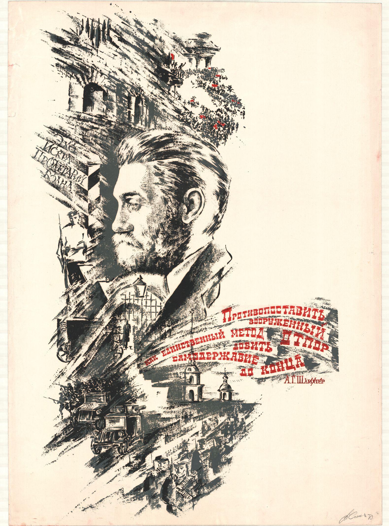 """Плакат. """"Сосна В.І. """"Шліхтер - в'язень Косого капоніру"""" (2 од.)"""