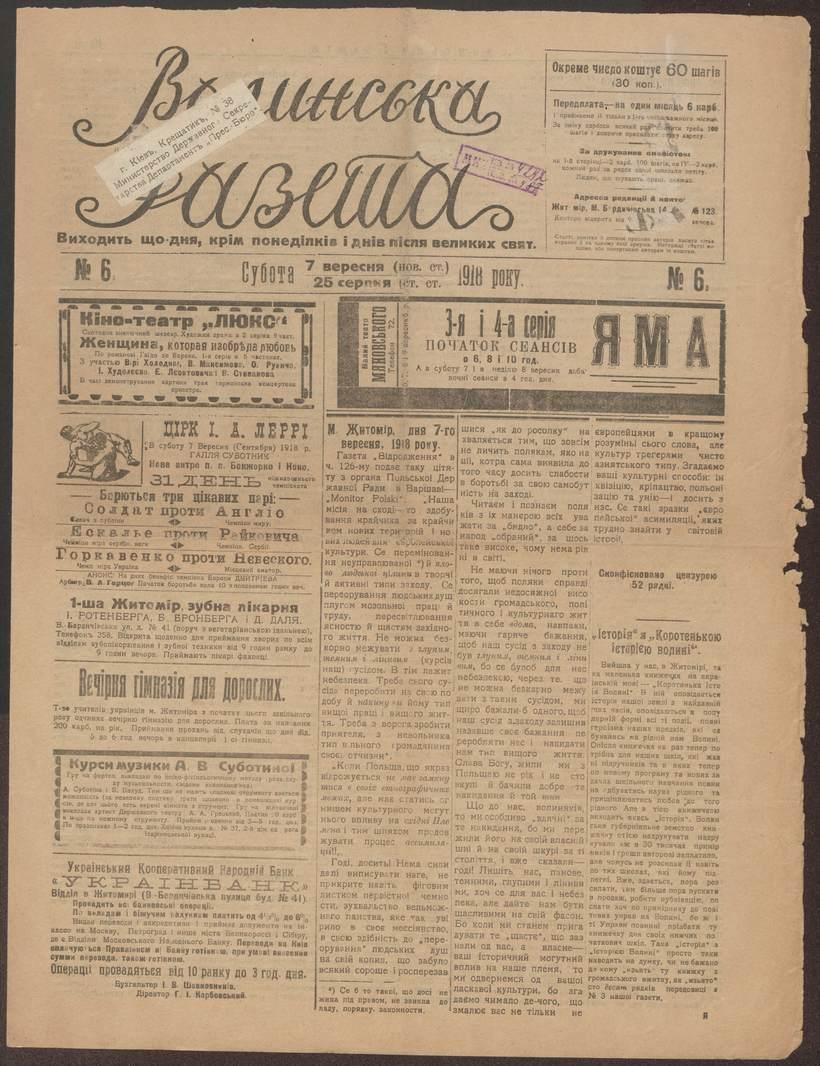 """Газета. """"Волинська газета. - № 6. -Субота. 7 вересня (нов ст.) / 25 серпня (ст. ст.). - 1918"""""""