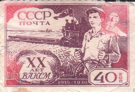 "Марка поштова  ""ХХ лет ВЛКСМ. 1918-1938"""