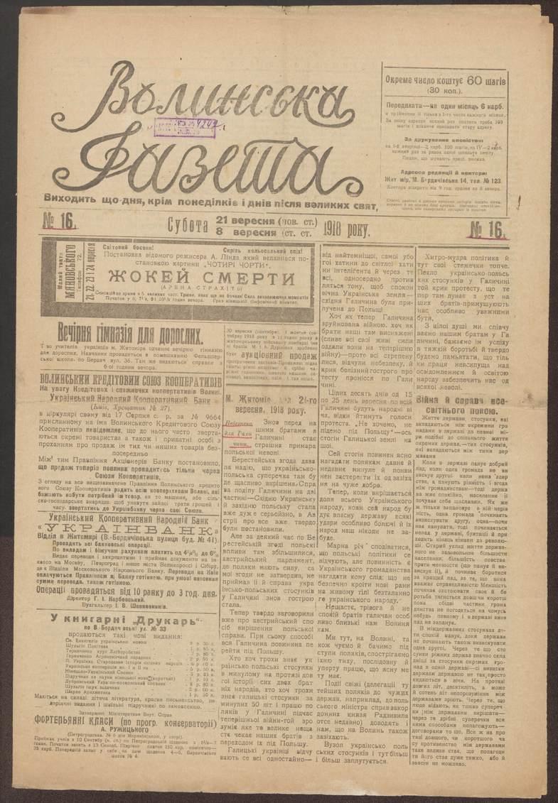 """Газета. """"Волинська газета. - № 16. -Субота. 21 вересня (нов ст.) / 8 вересня (ст. ст.). - 1918"""""""