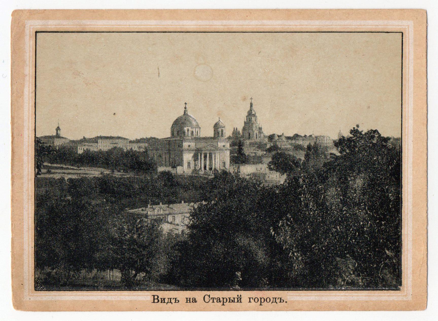 """Поштова листівка з альбому """"Виды Кіева"""". """"Видъ на Старый городъ"""""""