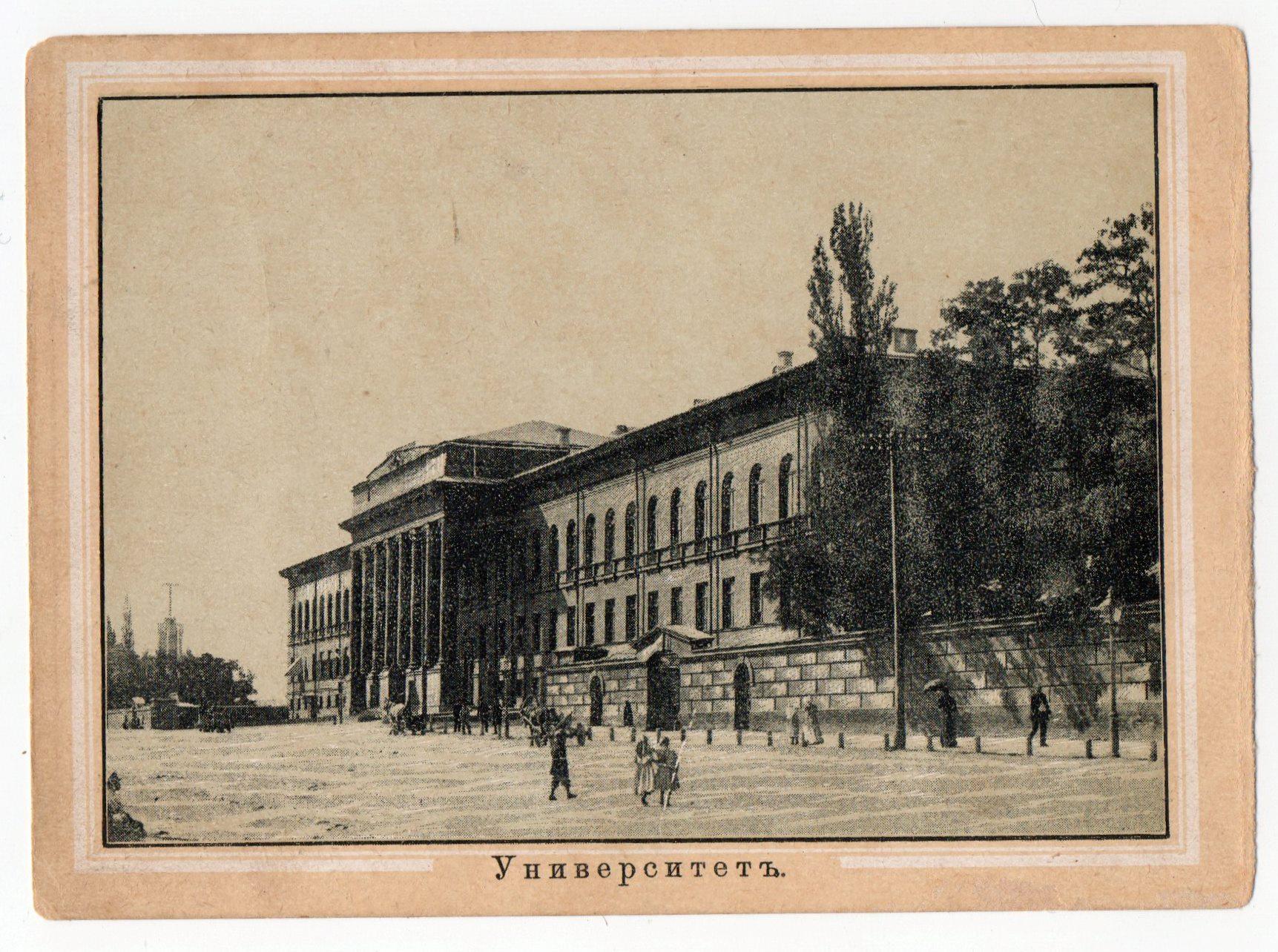 """Поштова листівка з альбому """"Виды Кіева"""". """"Университетъ"""""""
