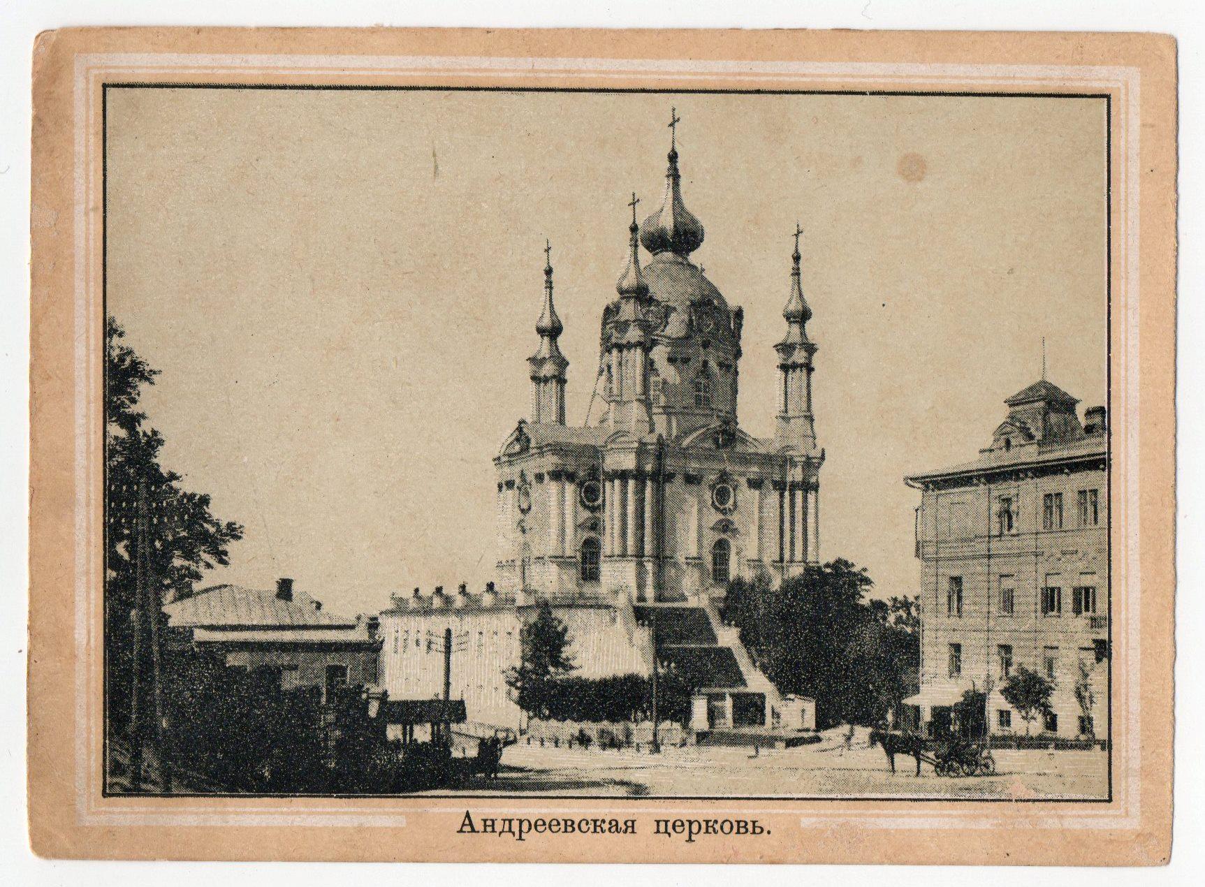 """Поштова листівка з альбому """"Виды Кіева"""". """"Андреевская церковь"""""""