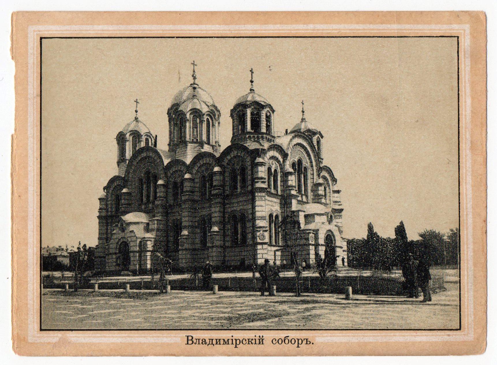"""Поштова листівка з альбому """"Виды Кіева"""". """"Владимірскій соборъ"""""""