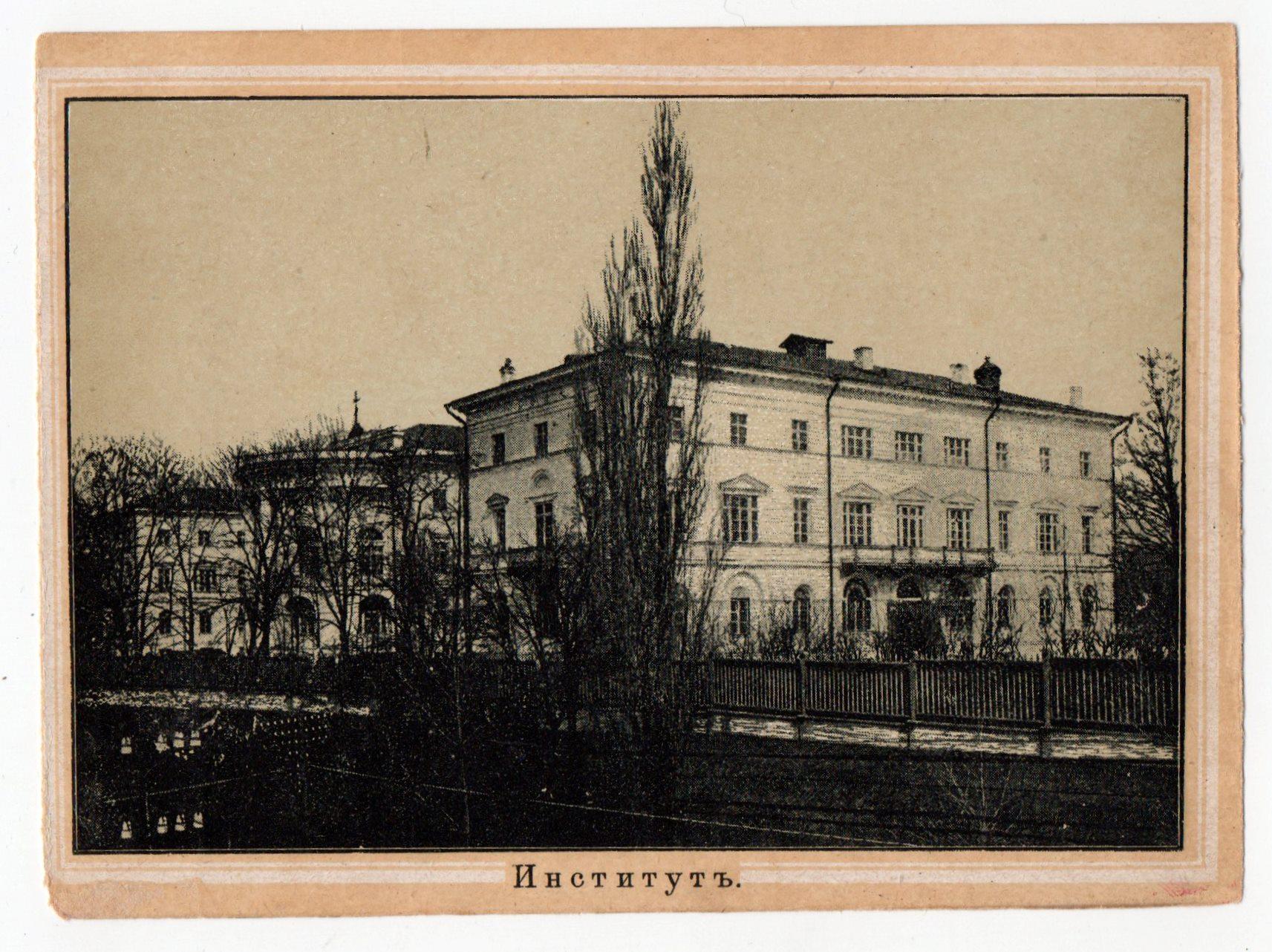 """Поштова листівка з альбому """"Виды Кіева"""". """"Институтъ"""""""