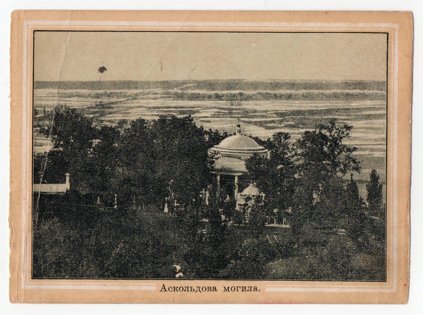 """Поштова листівка з альбому """"Виды Кіева"""". """"Аскольдова могила"""""""