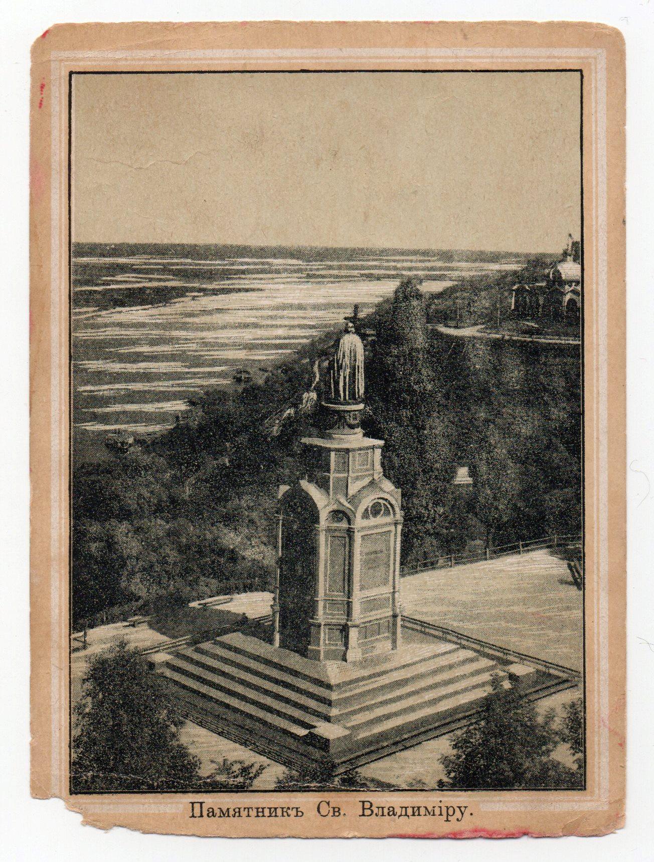 """Поштова листівка з альбому """"Виды Кіева"""". """"Памятникъ Св. Владиміру"""""""