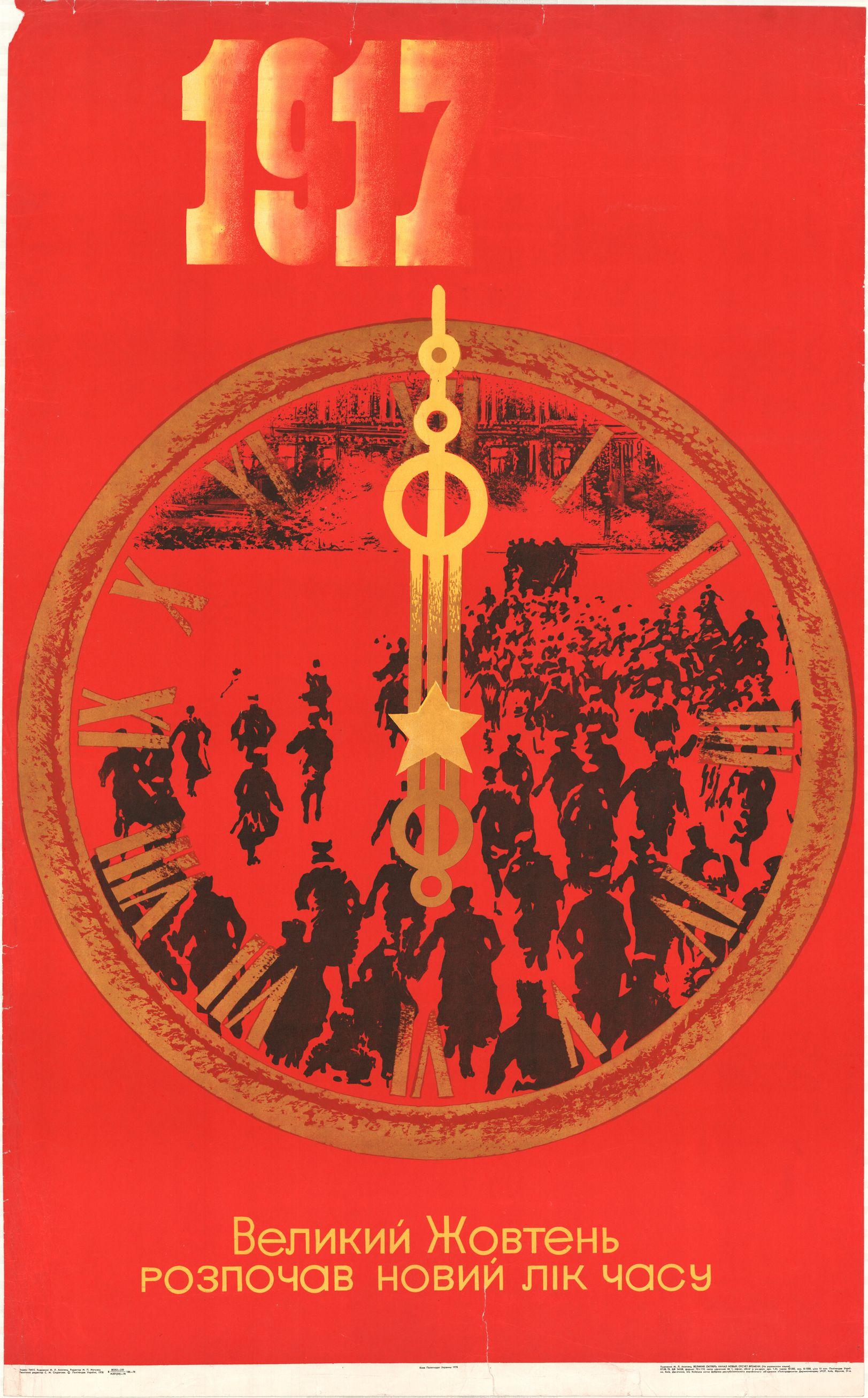 """Плакат """"Великий Жовтень розпочав новий лік часу"""""""