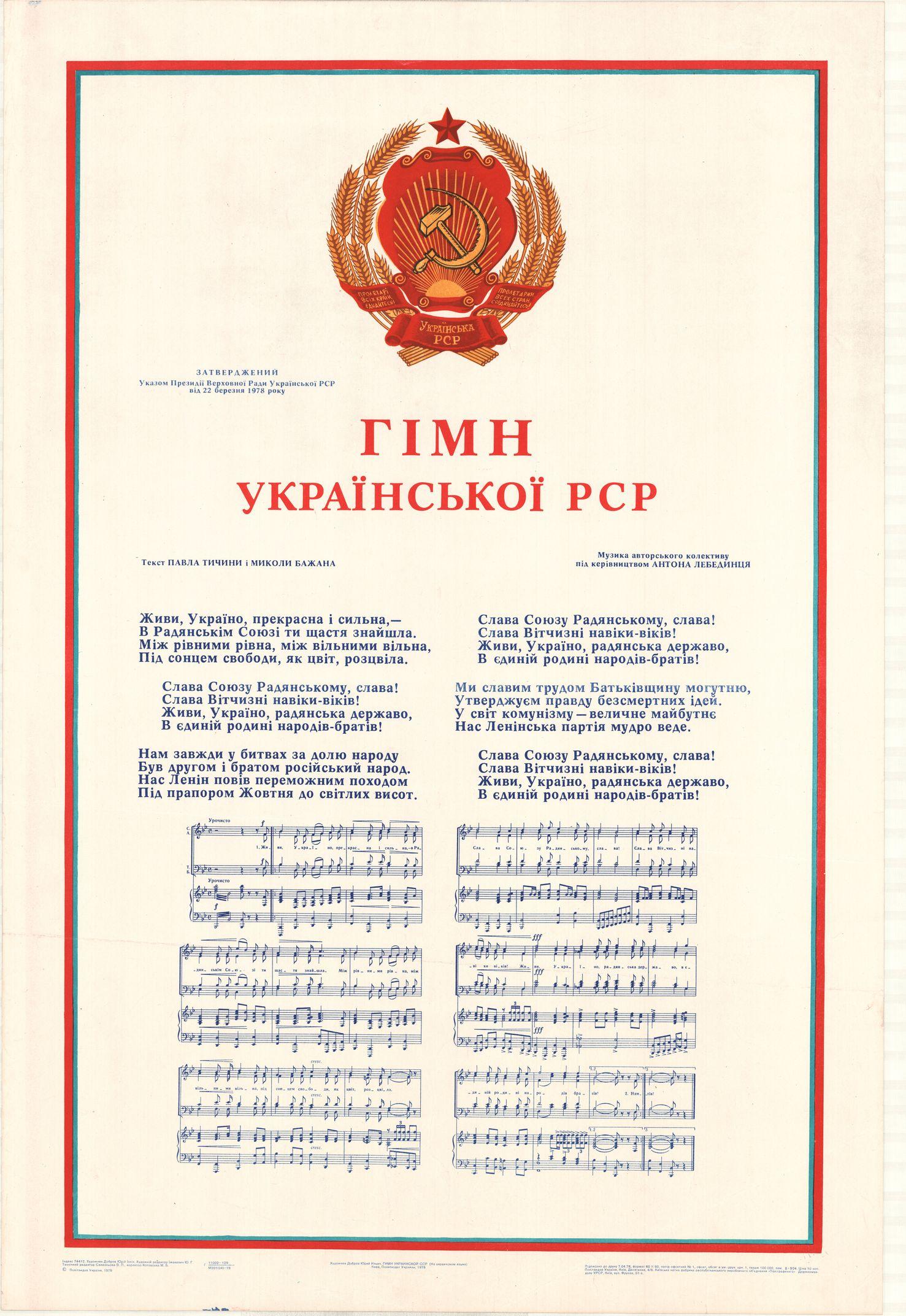 """Плакат """"Гімн Української РСР"""""""