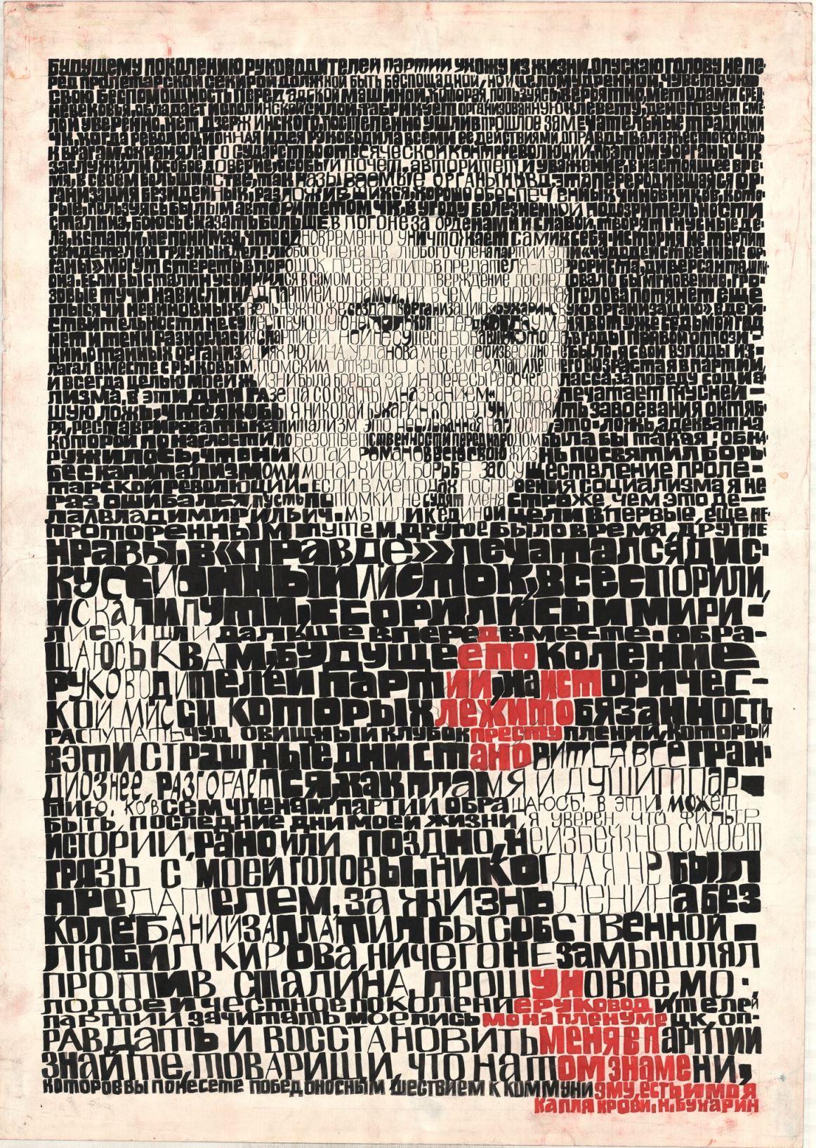 """Плакат """"М. Бухарін"""""""