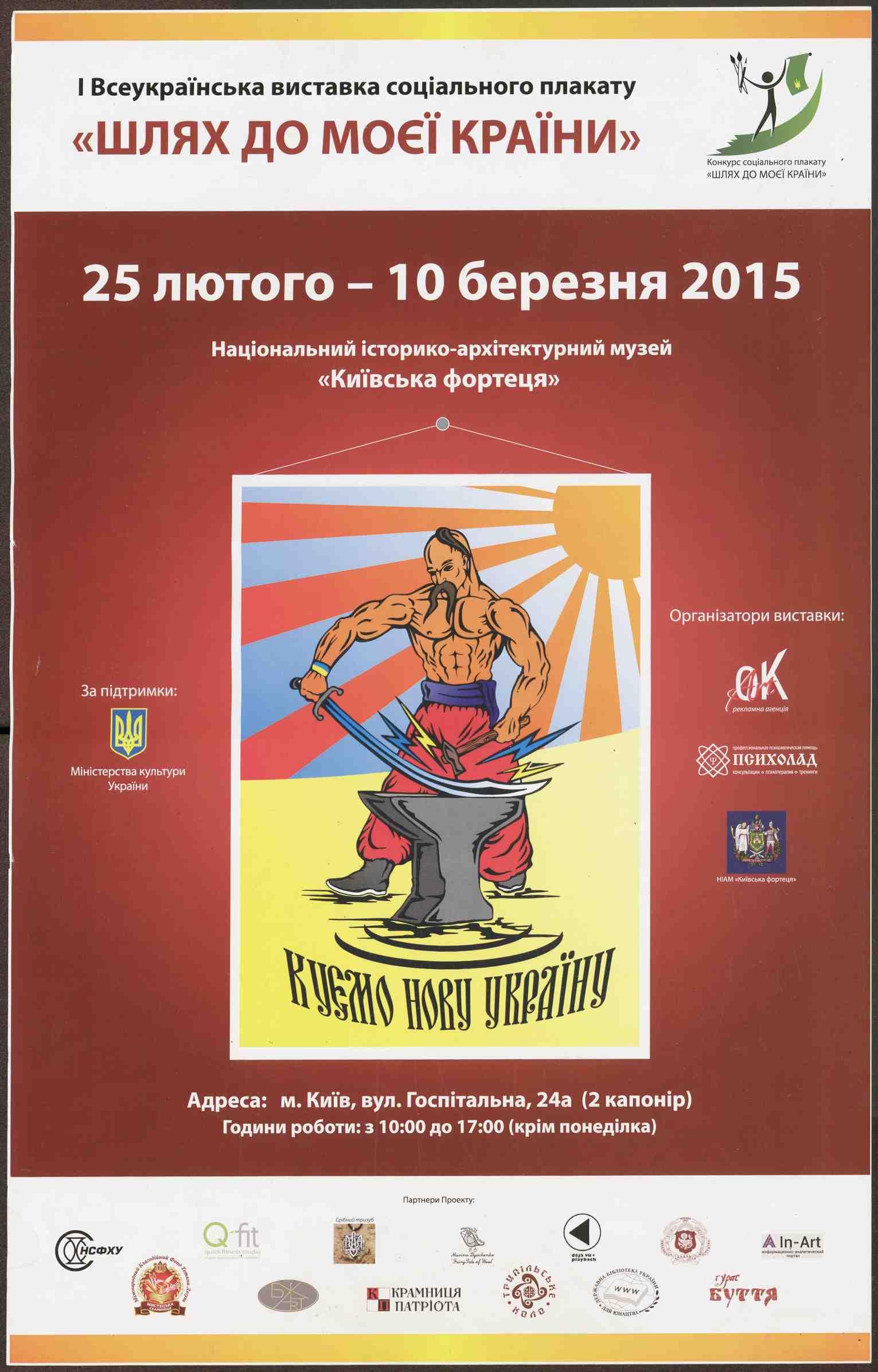 """Плакат. Афіша """"I Всеукраїнська виставка соціального плакату """"Шлях до моєї країни"""""""""""