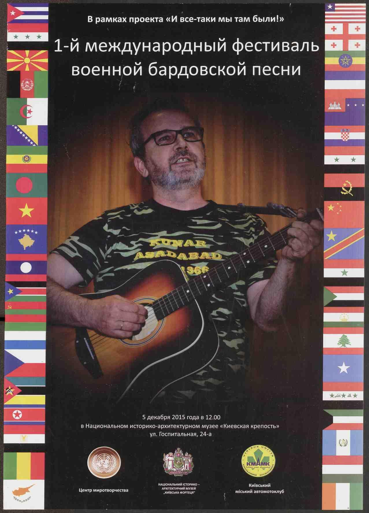 """Плакат. Афіша """"1-й международный фестиваль военной бардовской песни"""""""