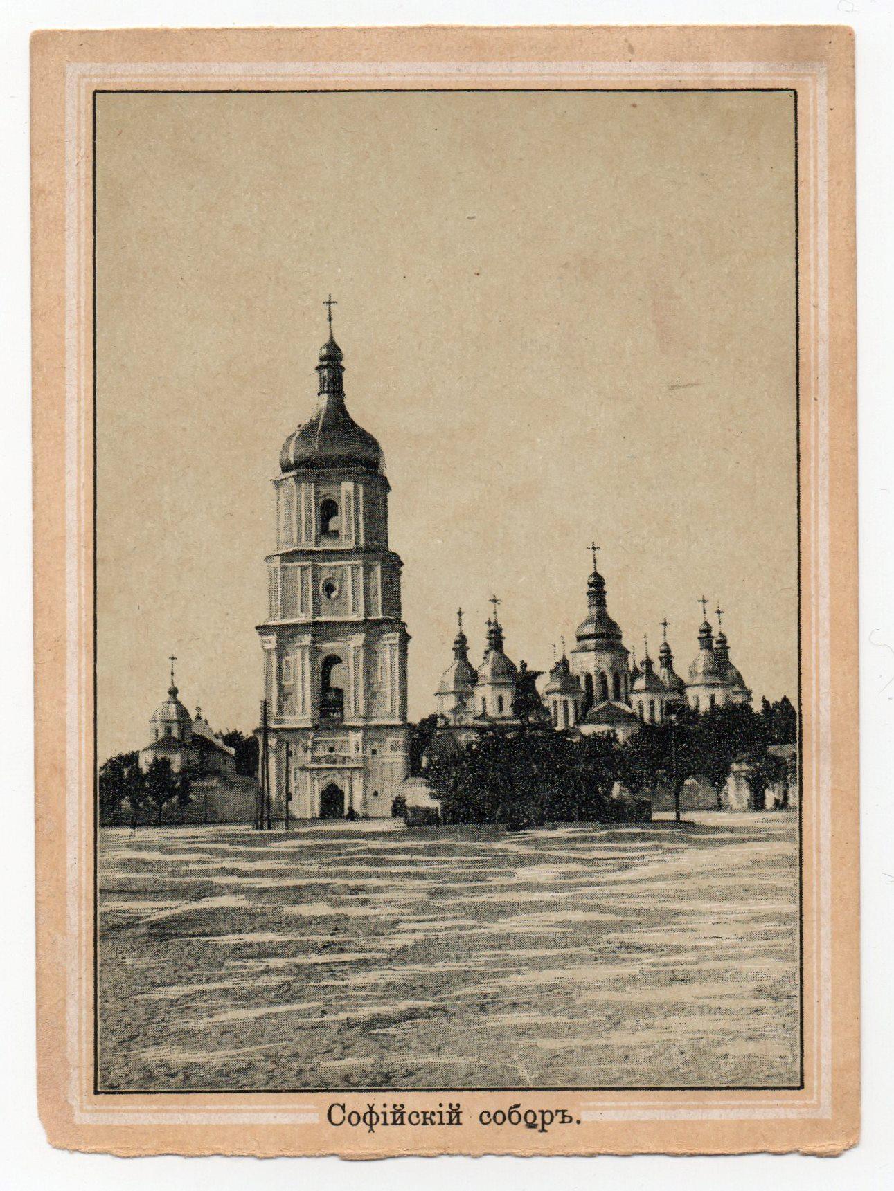 """Поштова листівка з альбому """"Виды Кіева"""". """"Софійскій соборъ"""""""