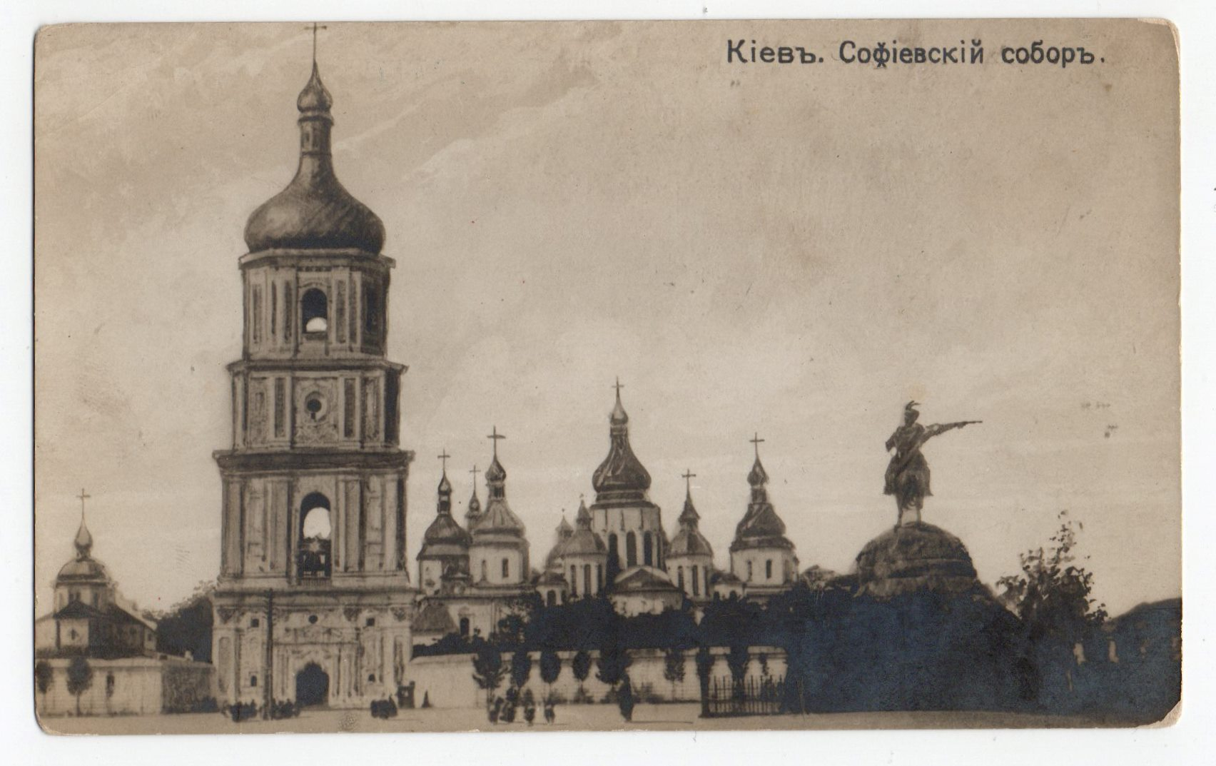 "Поштова листівка. ""Киев. Софиевский собор"""