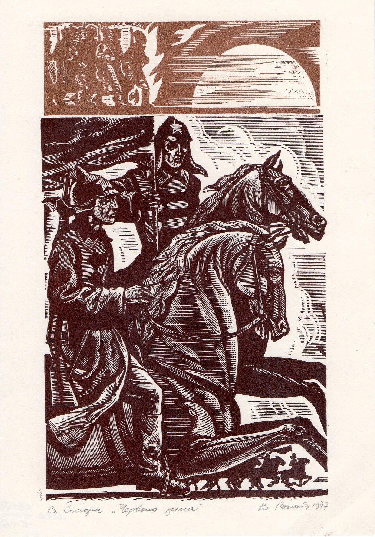 """Гравюра  В. І. Лопати. Ілюстрація до твору """"Червона зима"""" В. Сосюри"""