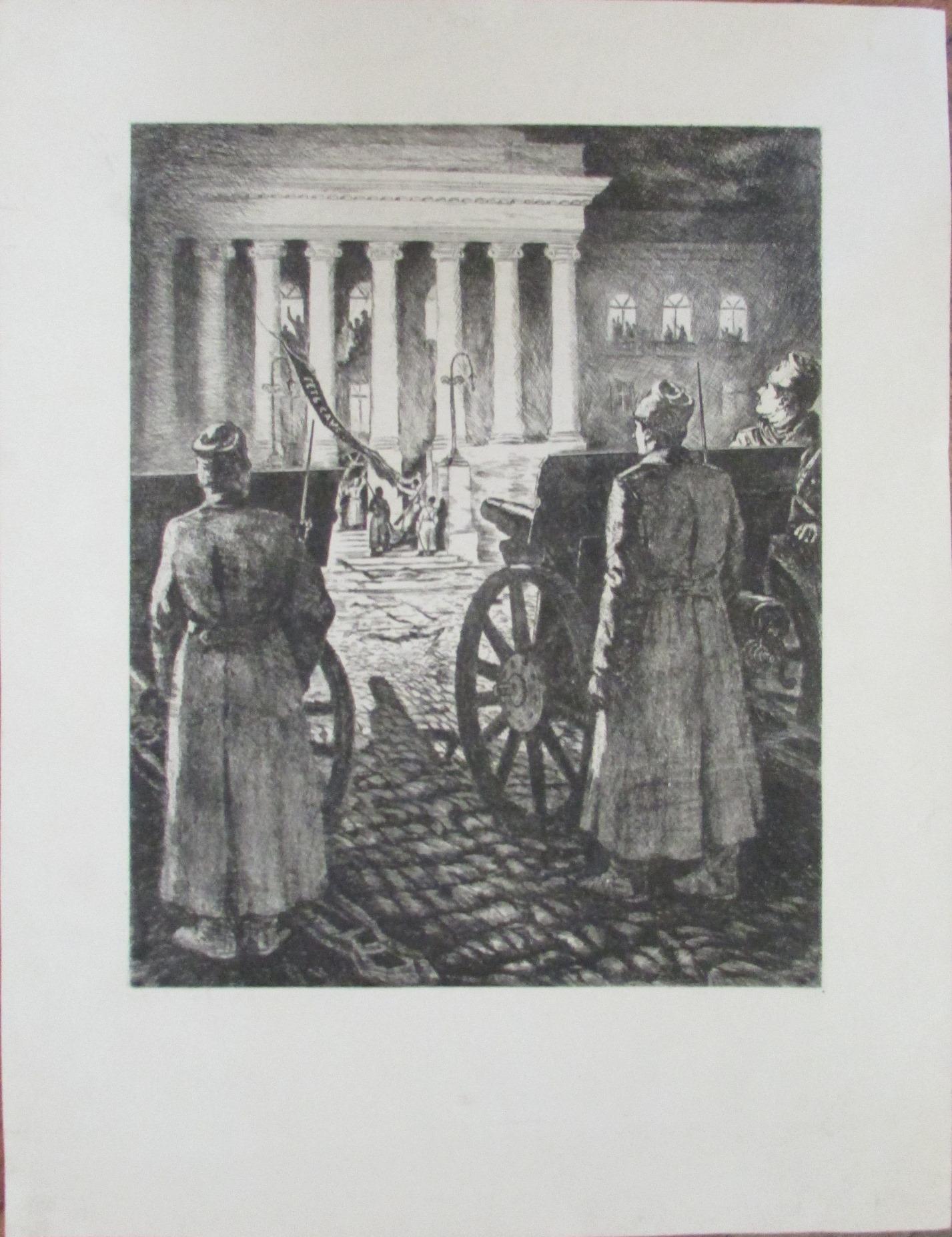 """Гравюра І. Д. Принцевського """"Грудень 1905 р. Москва"""""""