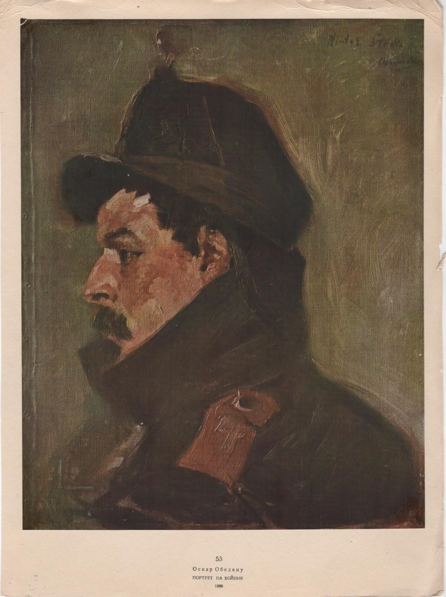 "Репродукція. ""Портрет солдата"" Оскар Обедяну"