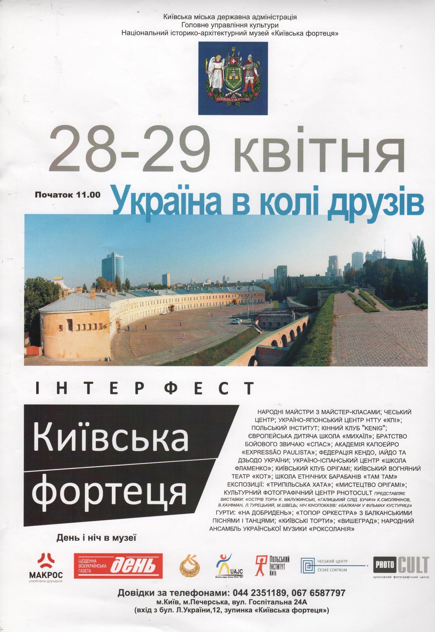 """Плакат. Афіша """"Інтерфест """"Україна в колі друзів"""" (4 од.)"""