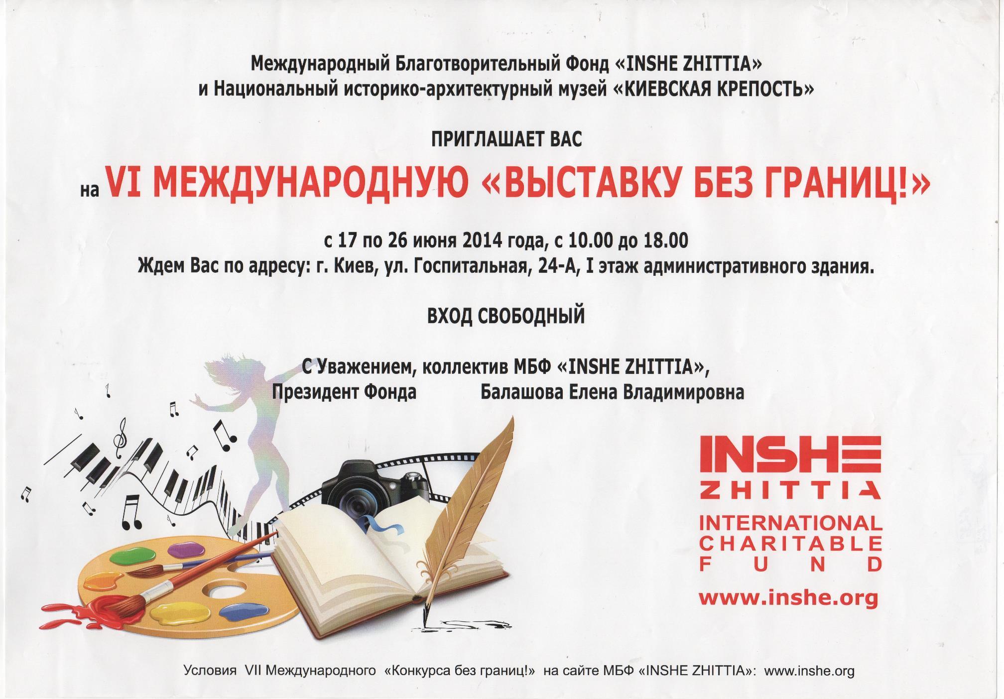 """Плакат. Афіша """"VI Международная """"Выставка без границ!"""" (2 од.)"""