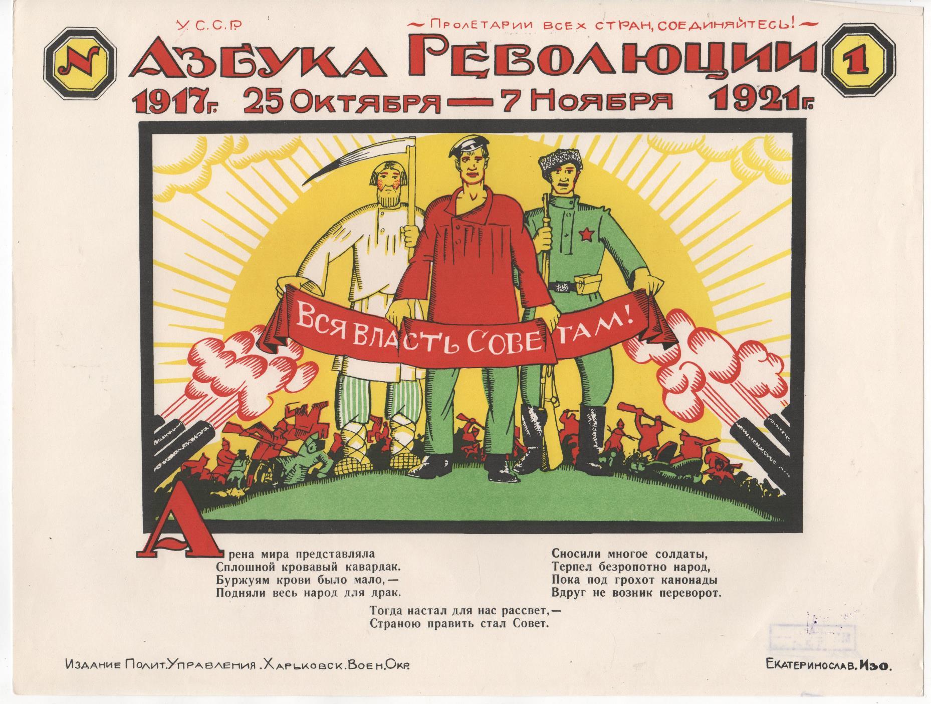 "Плакат. Афіша ""Азбука Революції. №1"""