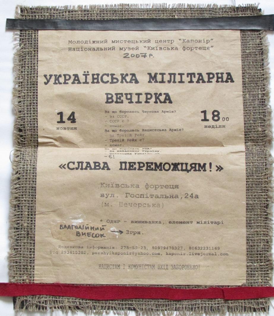 """Плакат. Афіша """"""""Українська мілітарна вечірка """"Слава переможцям!"""" (2 од.)"""