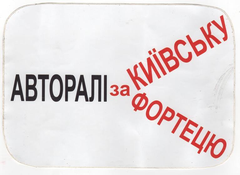"""Плакат. Афіша """"Авторалі """"За Київську фортецю"""""""