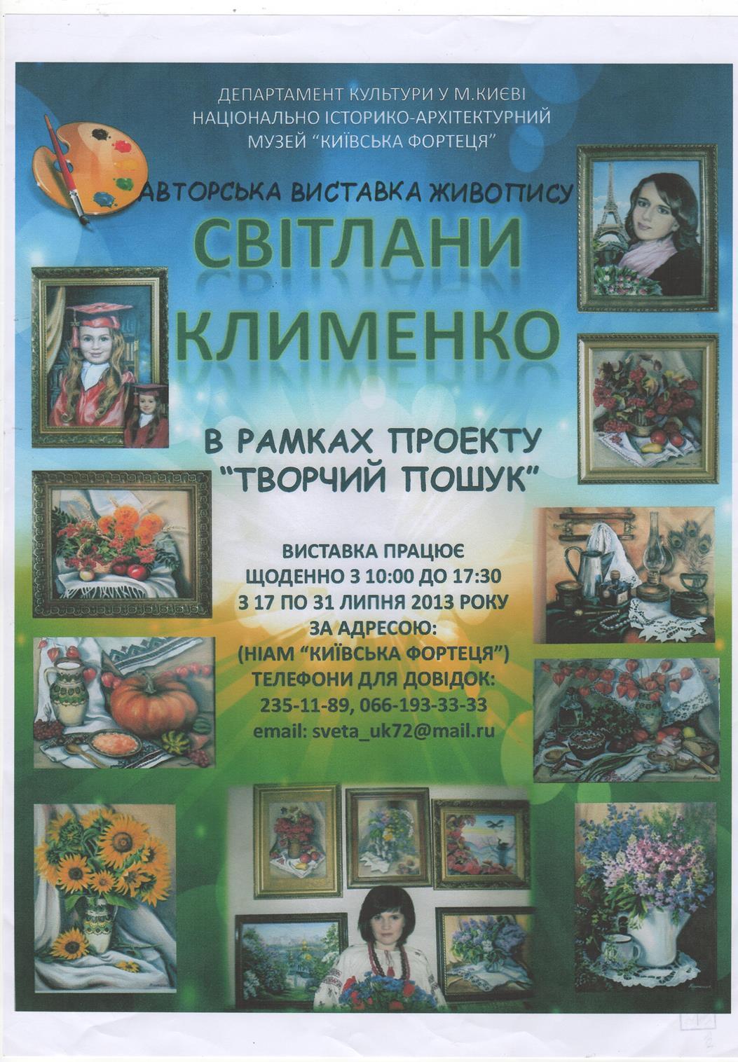 """Плакат. Афіша """"Авторська виставка Світлани Клименко"""""""