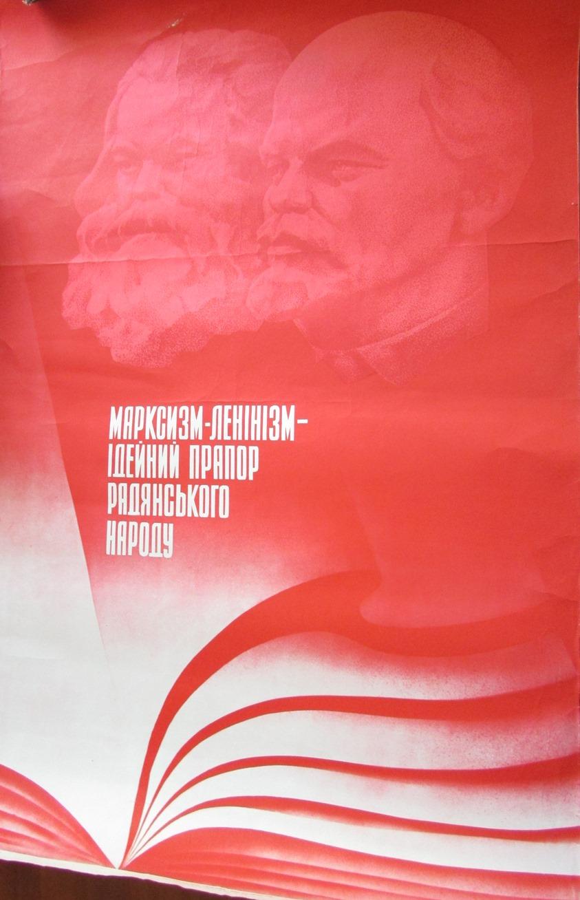 """Плакат """"Марксизм-ленінізм - ідейний прапор радянського народу"""" (2 од.)"""