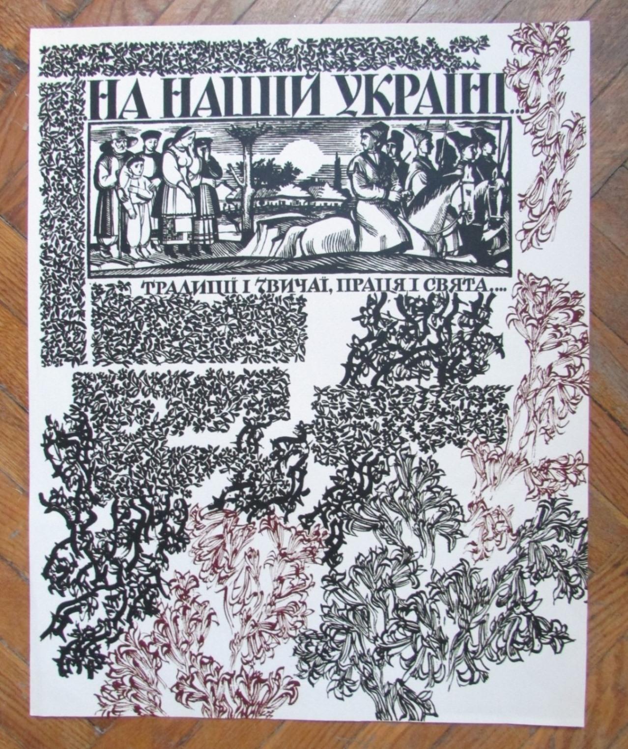 Графіка. Вкладиш «На нашій Україні традиції і звичаї, праця і свята…»