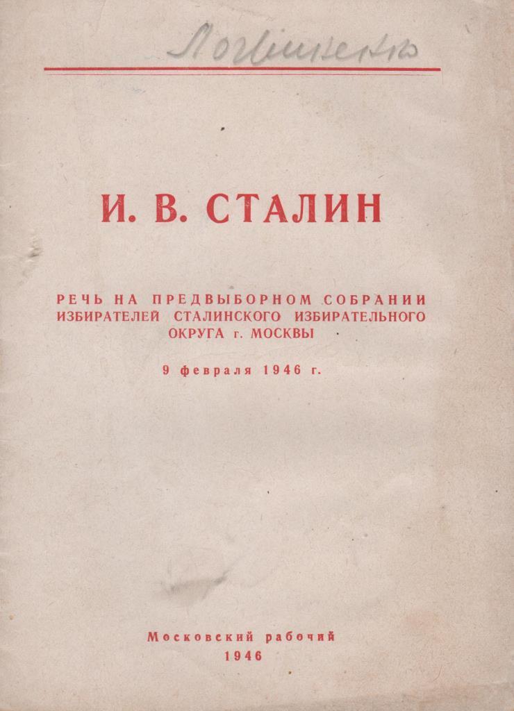 """Документ. """"И. Сталин. Речь на предвыборном собрании избирателей Сталинского избирательного округа гор. Москвы. 1946 г."""""""