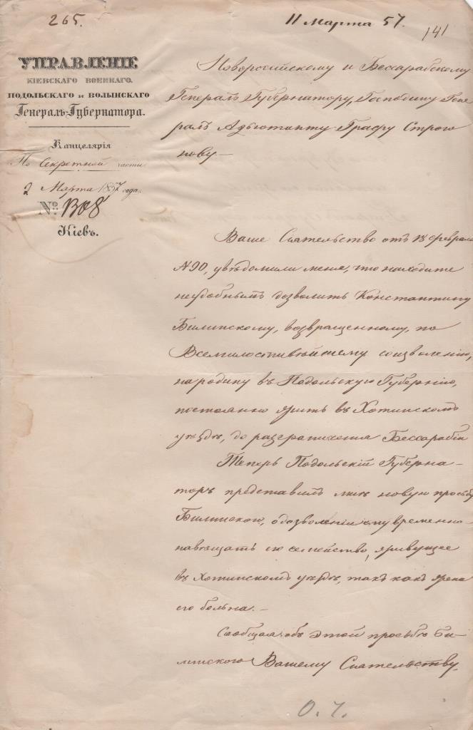 """Документи. """"Документы Управления Киевского военного Подольского и Волынского генерал-губернатора. Канцелярия по секретной части"""""""