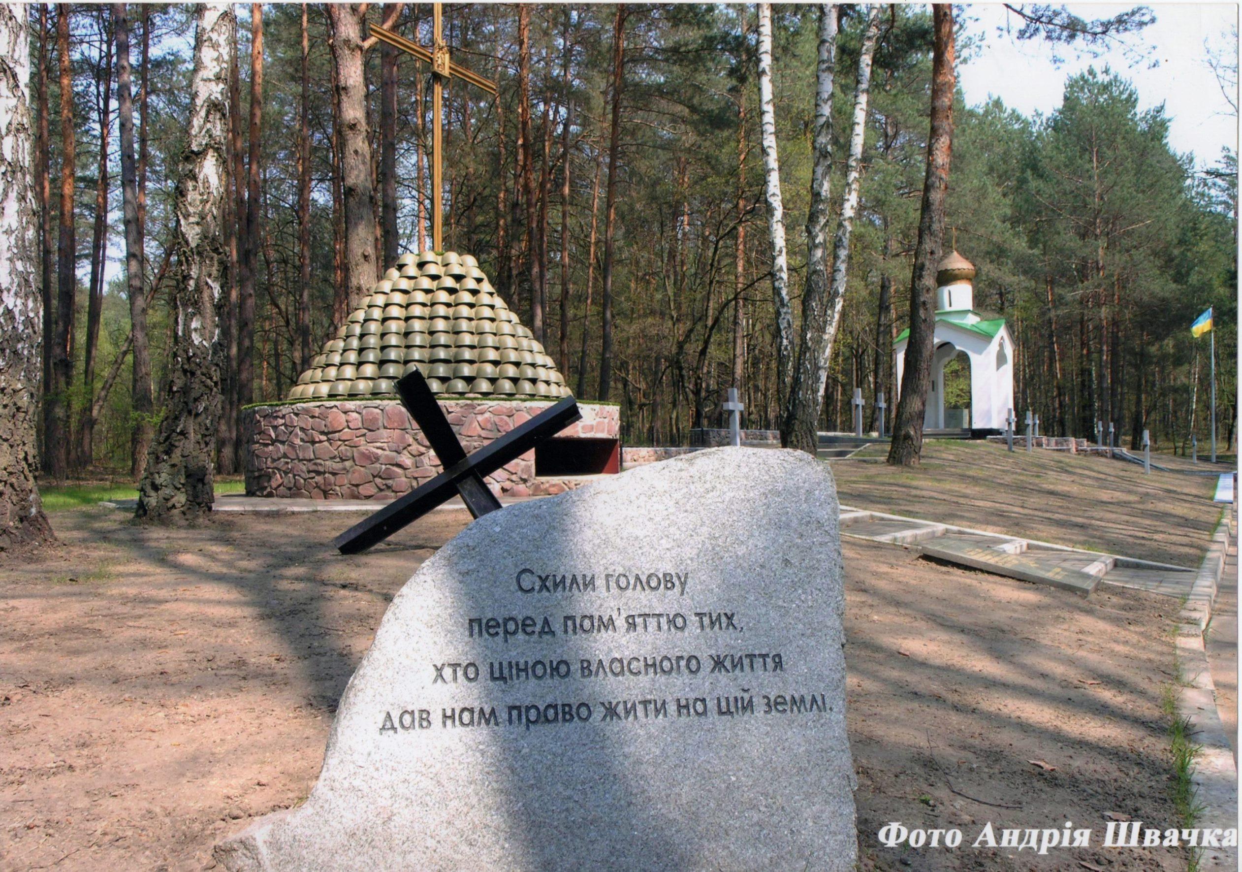"""Фотографія """"Меморіал на честь воїнів, що загинули при обороні м. Києва в 1941-1943 рр. Конча-Заспа"""""""